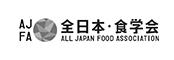 全日本・食学会