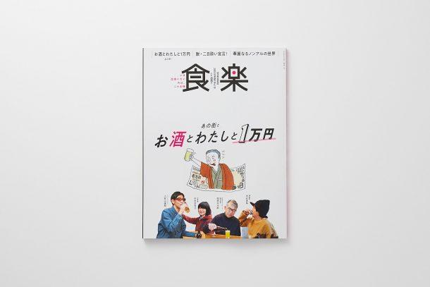 徳間書店『食楽 春号』
