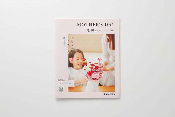 セブン-イレブン『MOTHER'S DAY / FATHER'S DAY』