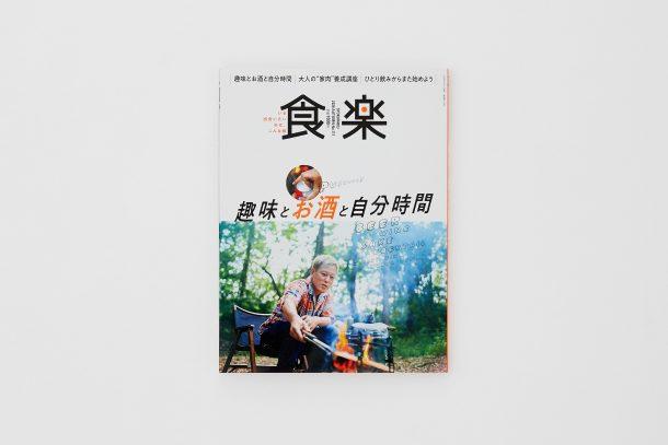 徳間書店『食楽 秋号』
