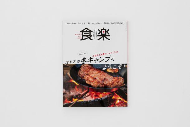 徳間書店『食楽 冬号』