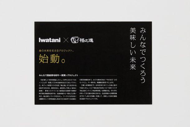 格之進『Iwatani × 格之進 食の未来を支えるプロジェクト』