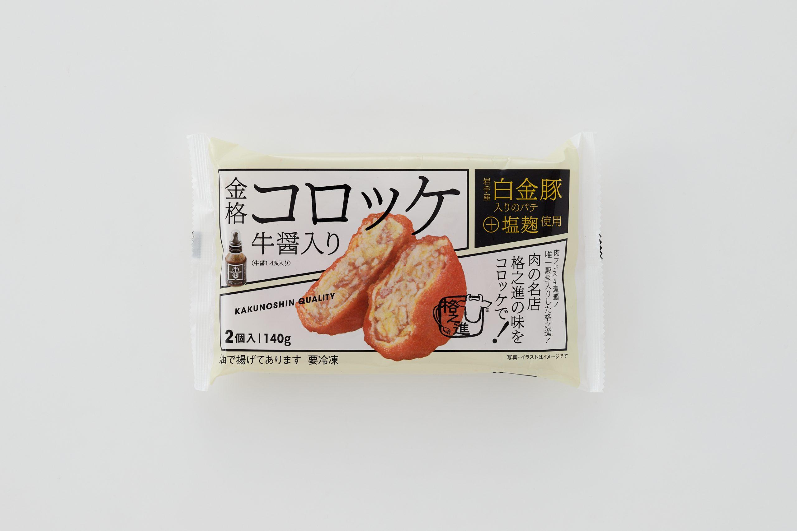 『金格コロッケ 牛醤入り』